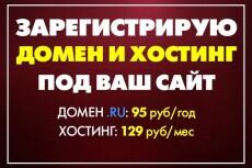Скопирую любой лендинг, одностраничный сайт за 2 часа 24 - kwork.ru