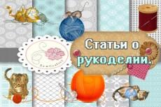 Статья на тему ветеринарии 3 - kwork.ru