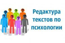 Придумаю 10 тем для статей на ваш сайт 5 - kwork.ru