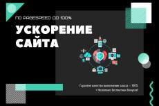 Установлю и настрою формы для лендингов 22 - kwork.ru