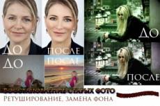Восстановление старых фотографий, ретушь, цветокоррекция, раскраска 6 - kwork.ru