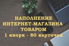 Контент для сайта 12 - kwork.ru