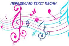 Переделаю текст песни на любой праздник 18 - kwork.ru