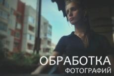 Качественно отретуширую (high end beauty) 2 ваши фотографии 11 - kwork.ru