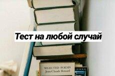 Создам тест, викторину на любую тему в Word или Power Paint 3 - kwork.ru