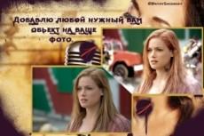 Обработаю вашу фотографию 11 - kwork.ru