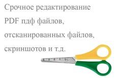 Переведу и или заменю надписи на карте или рисунке на другой язык 5 - kwork.ru