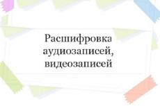 сделаю профессиональное редактирование(корректуру) Вашего текста 4 - kwork.ru