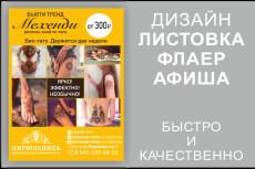 Дизайн листовки 27 - kwork.ru