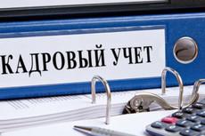 Подготовка кадровой документации 12 - kwork.ru