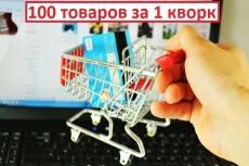Создам интернет-магазин на OpenCart 3 - kwork.ru