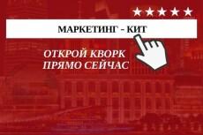 Дизайн резюме, личная презентация 18 - kwork.ru