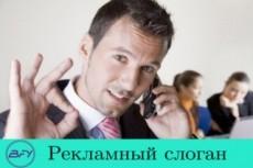 Продающие скрипты для роста продаж 14 - kwork.ru
