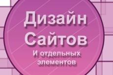 Дизайн шапки вашего сайта 17 - kwork.ru