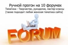 Прогон по форумам ч.1 8 - kwork.ru