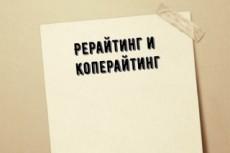 Сделаю рерайтинг, копирайтинг 23 - kwork.ru