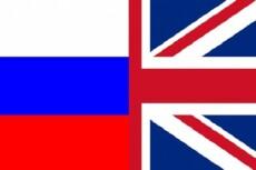 Сделаю перевод любой статьи с английского на русский и наоборот 12 - kwork.ru