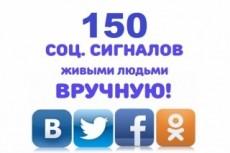 250+ соц. сигналов с вашего сайта живыми людьми 14 - kwork.ru