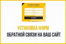 Установлю форму обратной связи на сайт 4 - kwork.ru