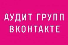 сделаю вики-меню для ВК 3 - kwork.ru