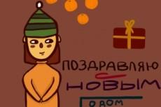 Иллюстрация 28 - kwork.ru