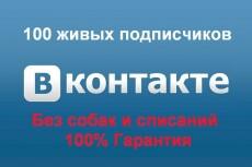500 человек в группу ВК + 100 добавлю бонусом 8 - kwork.ru
