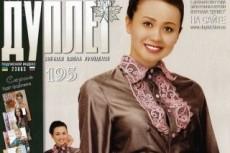 Вышлю 145 журналов по вязанию Lets knit series с переводом + бонусы 12 - kwork.ru