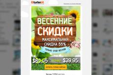 Разработаю шаблон письмо для email рассылки 17 - kwork.ru