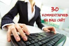 Напишу 50 комментариев на Вашем сайте 17 - kwork.ru