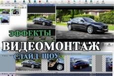 Качественно смонтирую видеоролик (или слайд-шоу) 15 - kwork.ru
