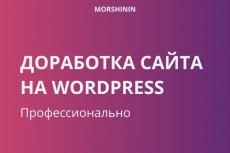 Улучшу показатели сайта на WordPress по Google Insights до зеленой зоны 5 - kwork.ru