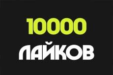 Комплексное продвижение в инстаграм 4 в 1 32 - kwork.ru
