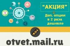 Размещение 10 естественных ссылок в сервисе ответов Mail. Ru 21 - kwork.ru