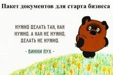 Независимая оценка перспективности и рисков бизнес-идеи 3 - kwork.ru