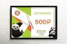 Дизайн сертификата 19 - kwork.ru