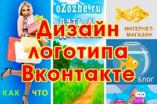 Делаю логотипы 10 - kwork.ru