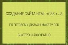 Верстка сайта html + CSS по готовому дизайн-макету PSD 4 - kwork.ru