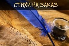 Стих Вам напишу любой, Вы скажите лишь, какой 9 - kwork.ru
