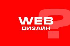 Прототип 1 страницы сайта, магазина 9 - kwork.ru