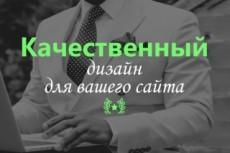 Создам дизайн одной страницы Вашего сайта 31 - kwork.ru