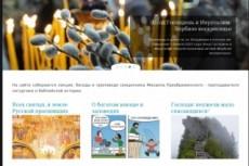 Сайт-визитка на типовом шаблоне с наполнением и прописаными мета-тегами 17 - kwork.ru