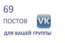 Контент для группы Вконтакте на 1 месяц 12 - kwork.ru