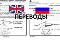 Выполню технический перевод с английского на русский 15 - kwork.ru