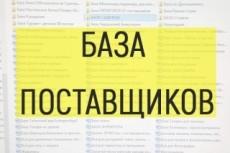 База поставщиков 6 - kwork.ru