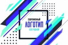 Сделаю профессиональный дизайн логотипа 23 - kwork.ru