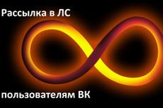E-mail рассылка 29 - kwork.ru