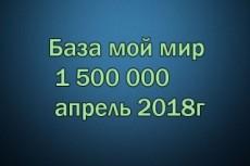 Соберу для вас email-адреса с открытых источников 26 - kwork.ru