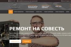 Готовый интернет-магазин под любой вид деятельности Битрикс 37 - kwork.ru