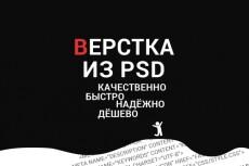 Верстка по PSD макету 43 - kwork.ru