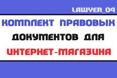 Составлю договор 22 - kwork.ru
